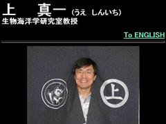 広島大学生物生産学部 上 真一教授